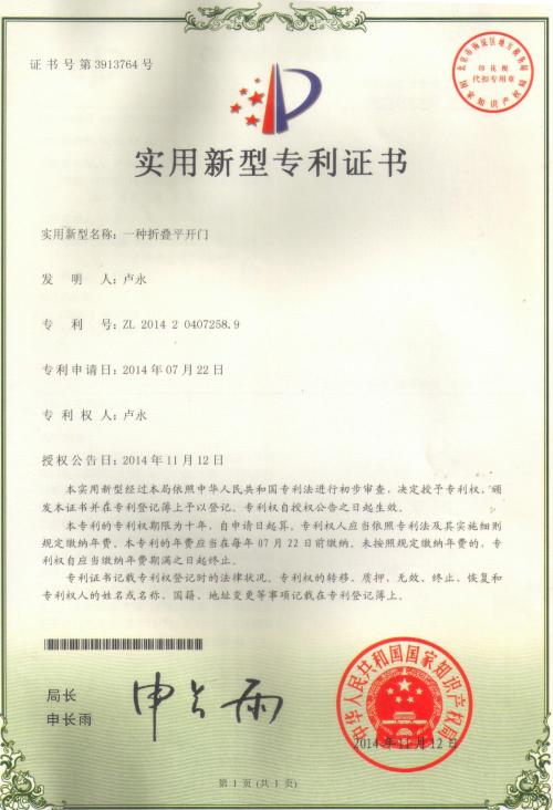 折叠平开门专利证书