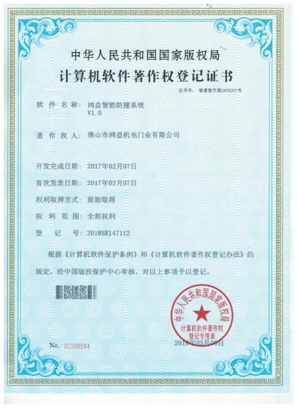 鸿益智能防撞系统证书