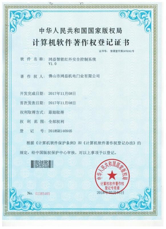 鸿益智能红外安全控制系统证书